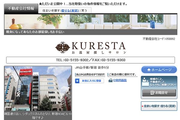 不動産賃貸(株)KURESTA