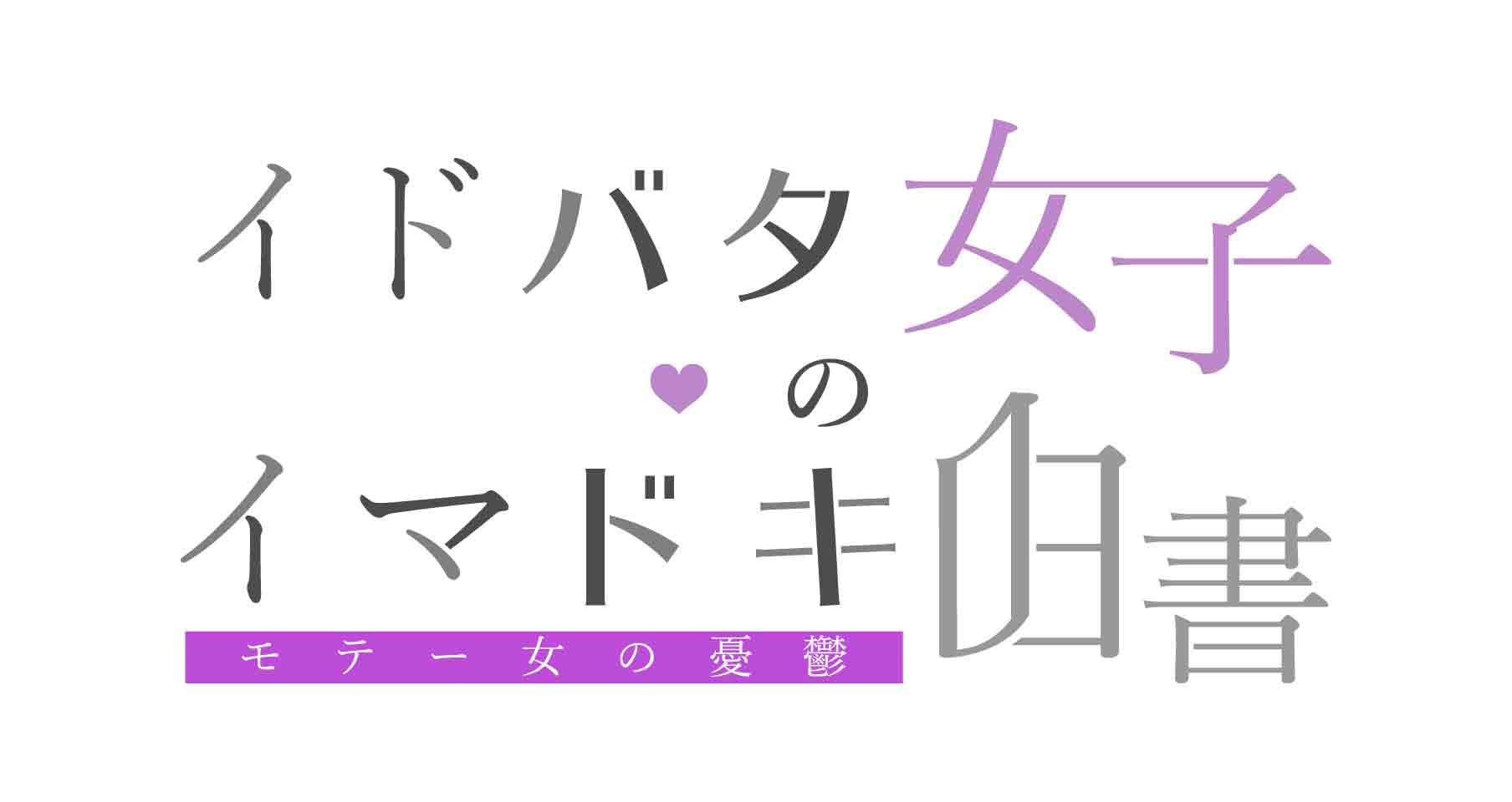 YouTube配信番組「イドバタ女子のイマドキ白書 vol.1」